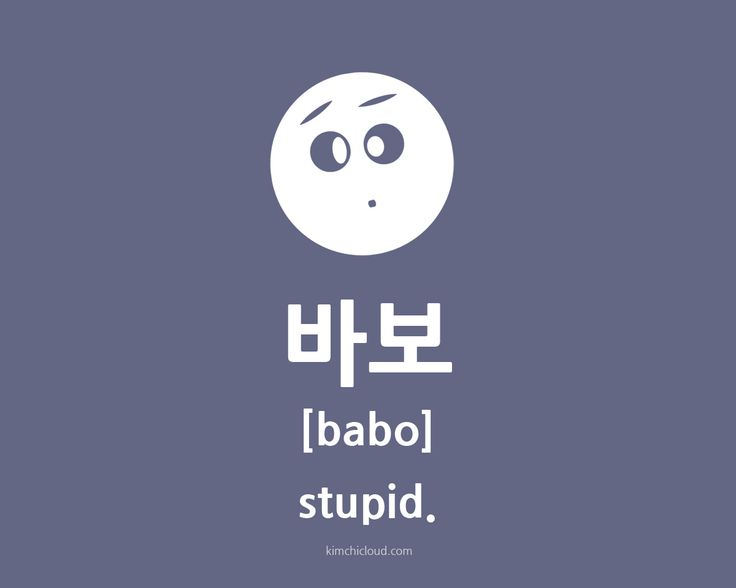 In this KWotD we we learn how to say 'Stupid' in Korean. For this, you use the word babo (in Hangul: ??) but there are some alternatives to this word that you might want to be aware of.