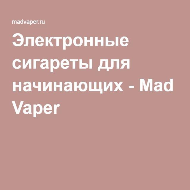Электронные сигареты для начинающих - Mad Vaper