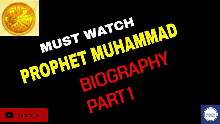Prophet Muhammad Biography Animated Video In English Part I