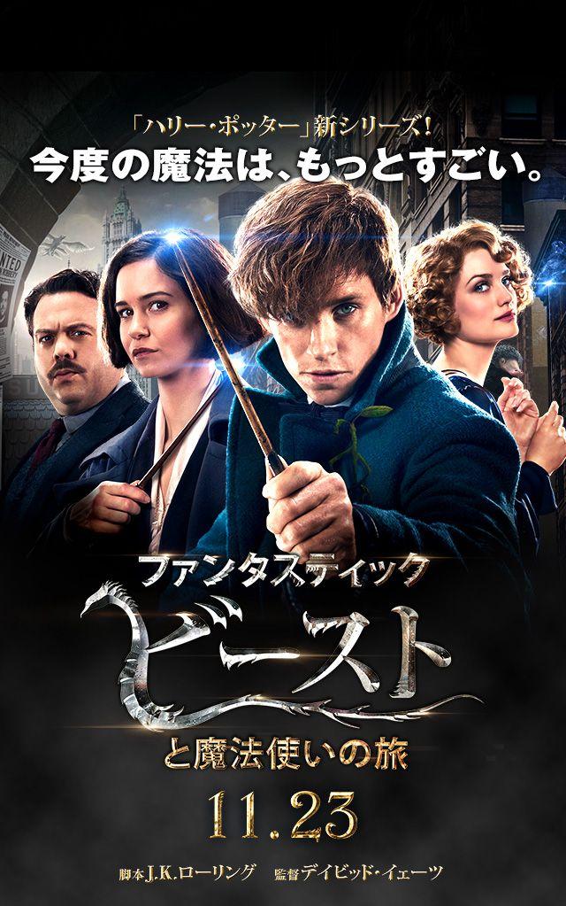 映画の為に作られたストーリー。過不足なく、画的に面白い。良質なエンタメとはこのこと。映画『ファンタスティック・ビーストと魔法使いの旅』11.23。