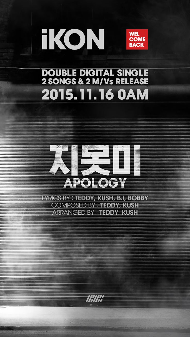 "YG LIFE Update (151111): ""iKON – DOUBLE DIGITAL SINGLE '지못미(APOLOGY)'"""
