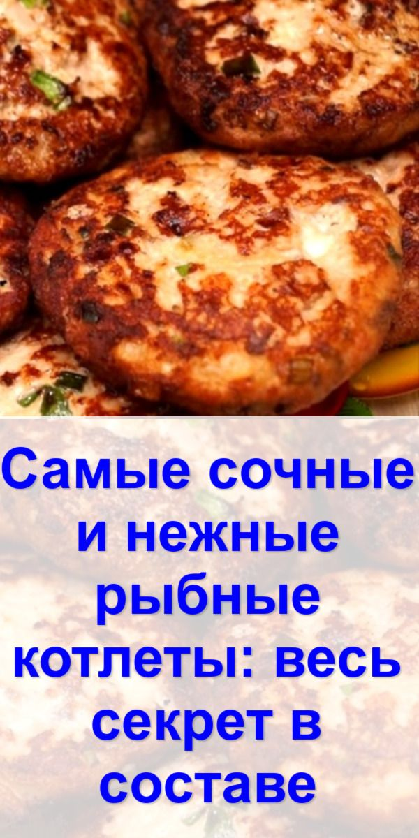 Photo of The most juicy and tender fish cakes: the whole secret in the composition