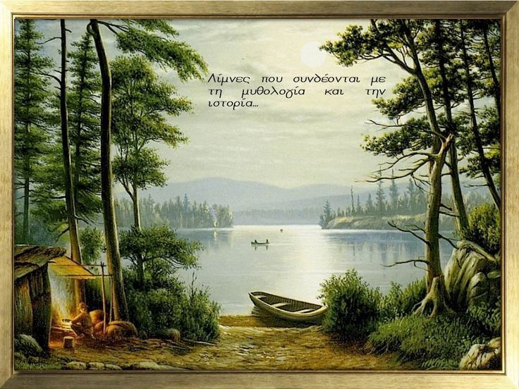 Λίμνες+που+συνδέονται+με+τη+μυθολογία+και+την+ιστορία...