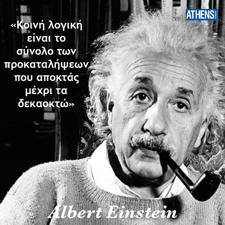 Ο Albert Einstein πέθανε στις 18 Απριλίου 1955.