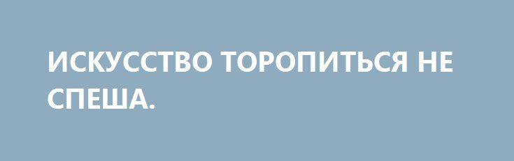 ИСКУССТВО ТОРОПИТЬСЯ НЕ СПЕША. http://rusdozor.ru/2017/03/05/iskusstvo-toropitsya-ne-spesha/  Почему нынешний семнадцатый год не должен стать повторением предыдущего Фото:Эволюция, а не революция Элита всегда реакционна именно потому, что она элита. Люди, получившие от существующего порядка максимальную выгоду, естественным образом не заинтересованы в том, чтобы его менять. От добра добро ...