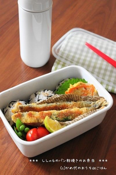 お魚のおかずのお弁当 ~ししゃも、塩さば編~ & お気に入りのグリル ...