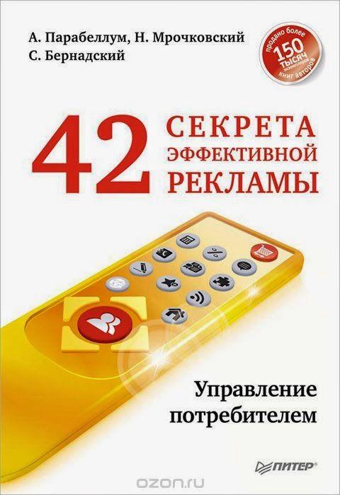 Мрочковский 42 секрета эффективной рекламы скачать FB2 бесплатно