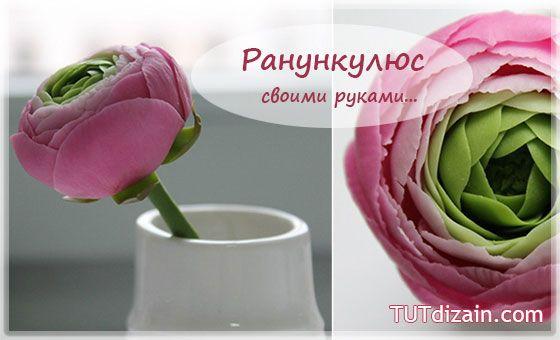 http://tutdizain.com/chveti/356-ranunkulyus-svoimi-rukami.html