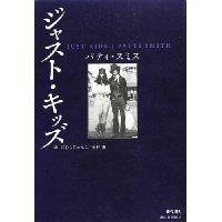 原発事故の真実を明らかにすれば日本は変革をリードしていくことができる|初の自叙伝『ジャスト・キッズ』を刊行、来日したパティ・スミスが語る震災と原爆 - 骰子の眼 - webDICE