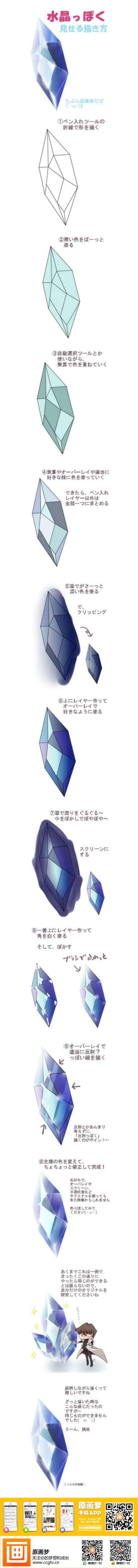 【作画教程】水晶的画法,超级详细,初学者... ★    CHARACTER DESIGN REFERENCES…