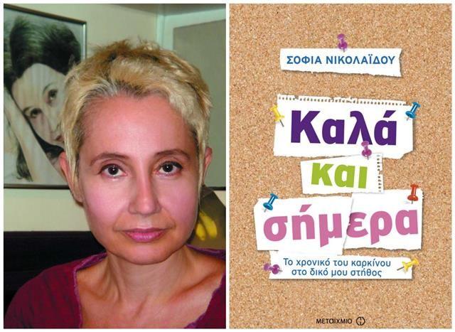 Τη Δευτέρα 24 Οκτωβρίου 2016 (19.00), παραμονή της Παγκόσμιας Ημέρας κατά του Καρκίνου του Μαστού, η βραβευμένη με Athens Prize for Literature 2010 συγγραφέας, Σοφία Νικολαΐδου, με αφορμή το βιβλίο τη
