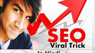 Viral Marketing and search engine optimizing tricks (In Hindi)