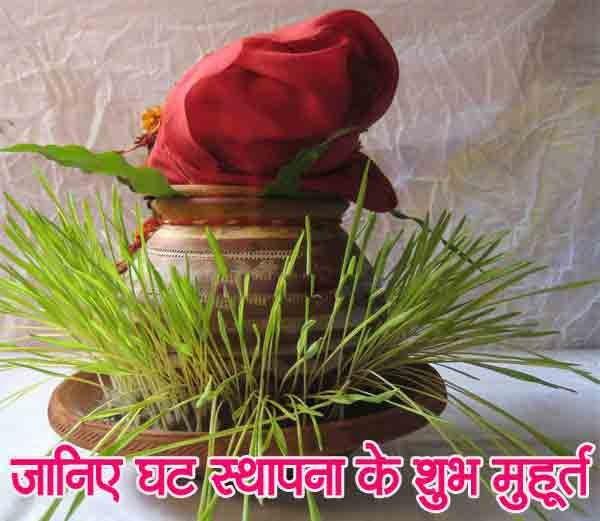 चैत्र नवरात्रि आज से: जानिए कैसे करें घट स्थापना, इन बातों का रखें ध्यान  http://religion.bhaskar.com/article/DHA-UTS-utsav-chaitra-navratri-start-from-today-know-how-to-install-pitcher-keep-these-t-4564940-PHO.html