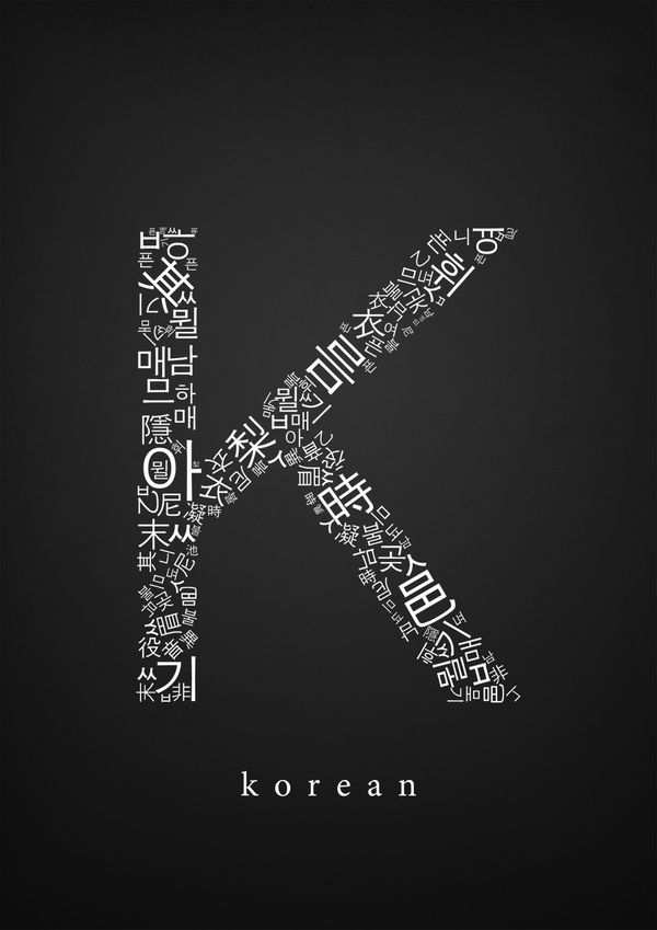 Korean Typography :: The World Font // Typography Studies by Yusuf Algan, via Behance