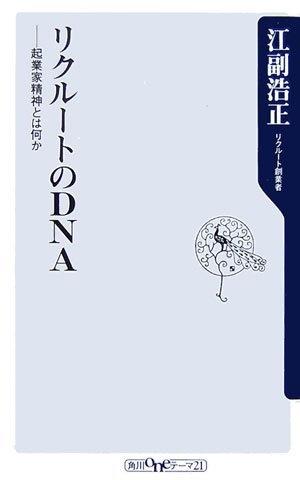 リクルートのDNA―起業家精神とは何か (角川oneテーマ21) 江副 浩正, http://www.amazon.co.jp/dp/4047100870/ref=cm_sw_r_pi_dp_xP0Frb08KNFSY