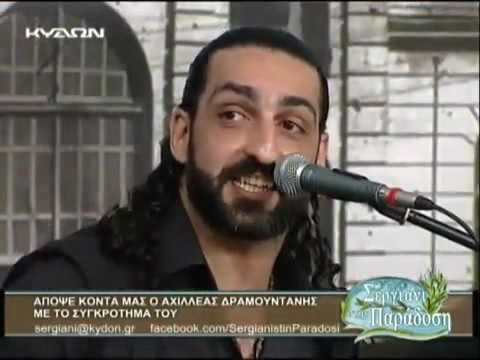 ΑΧΙΛΛΕΑΣ ΔΡΑΜΟΥΝΤΑΝΗΣ - ΜΑΝΤΙΝΑΔΕΣ