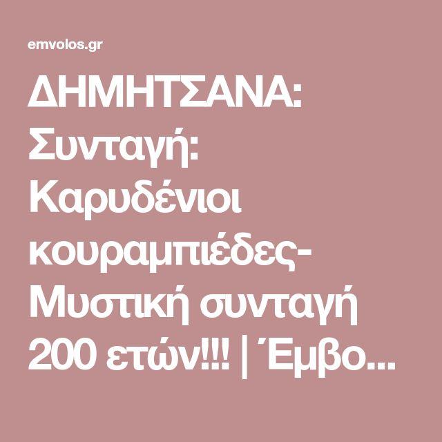 ΔΗΜΗΤΣΑΝΑ: Συνταγή: Καρυδένιοι κουραμπιέδες- Μυστική συνταγή 200 ετών!!! | Έμβολος