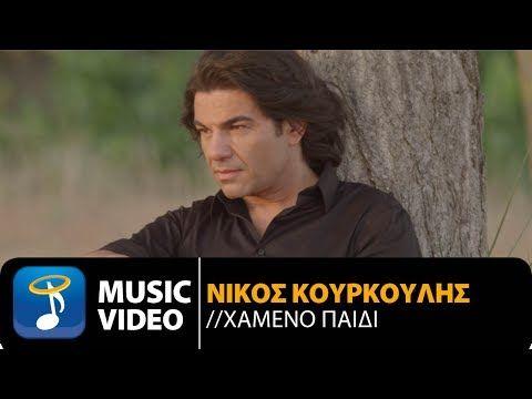Νίκος Κουρκούλης - Χαμένο Παιδί | Nikos Kourkoulis - Hameno Pedi (Official Music Video HD) - YouTube