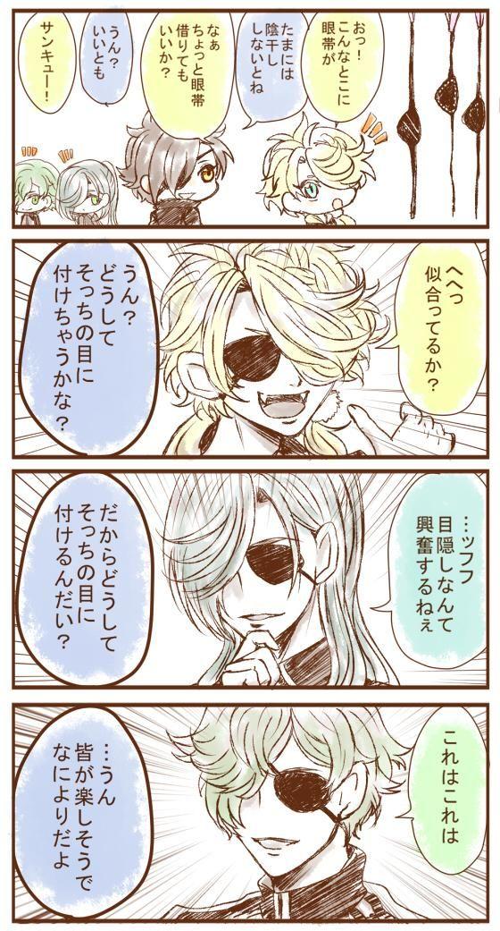 刀:眼帯漫画(光忠と獅子と青江と鶯)