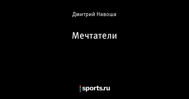 Мечтатели - Футбол - Sports.ru
