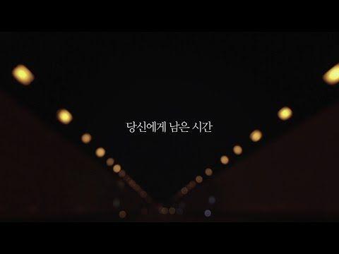 당신에게 남은 시간 by 삼성생명 - YouTube