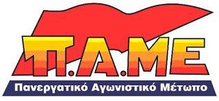 ΡΟΔΟΣυλλέκτης (ΑΝΑΚΟΙΝΩΣΕΙΣ): Συλλαλητήριο του ΠΑΜΕ στις 8 Μάρτη στην Πλ Κύπρου