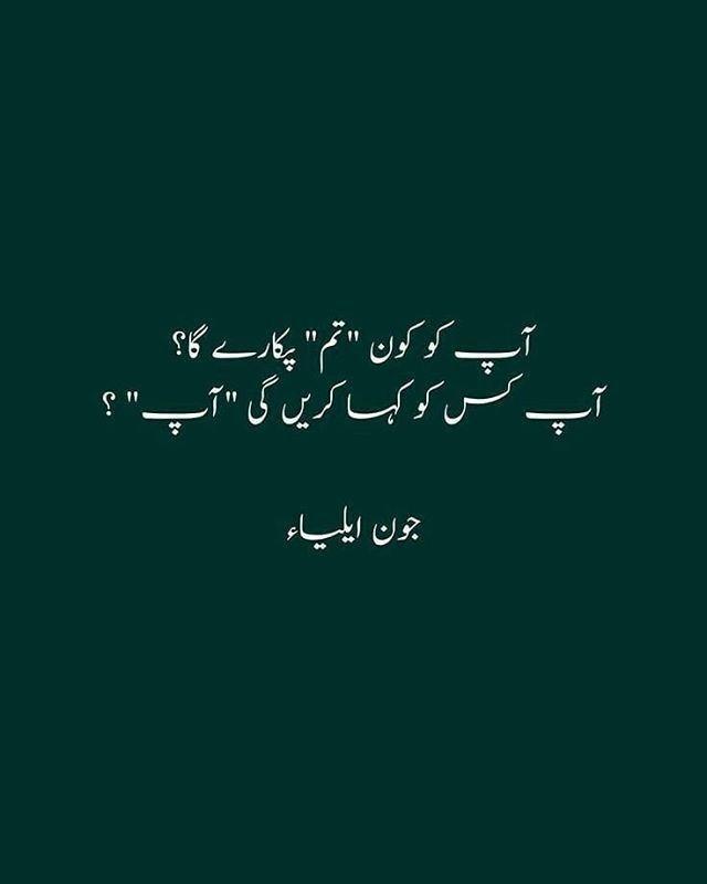 Bewafa Quotes : bewafa, quotes, Mamuna, ˙·٠•○♥, Quotes, Poetry, ♥○•٠·˙, Feelings,, Romantic,, Words