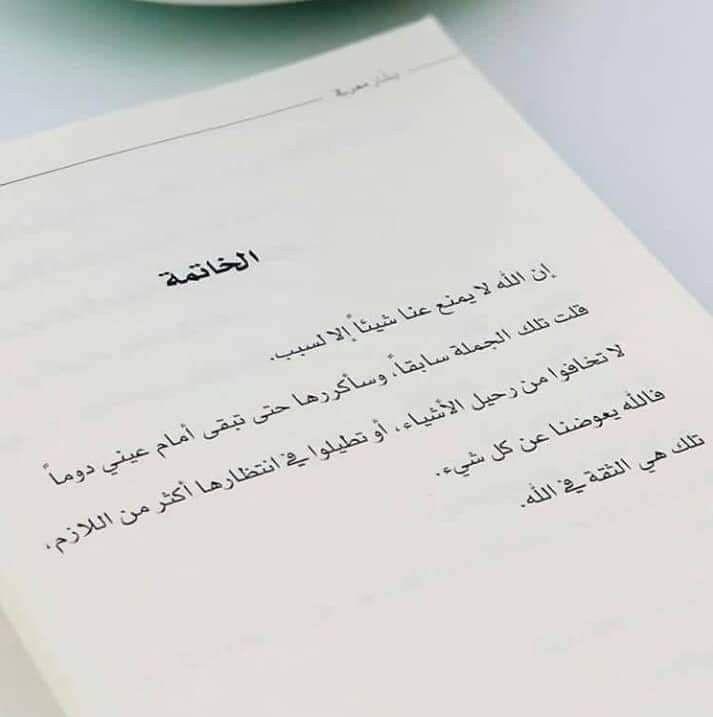 الخاتمة الإنسان العلم العمل انتظار تفاؤل Quotes Tattoo Quotes Arabic Quotes