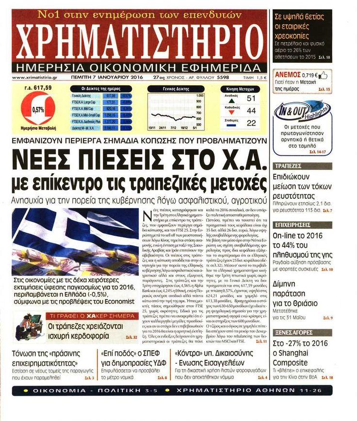 Εφημερίδα ΧΡΗΜΑΤΙΣΤΗΡΙΟ - Πέμπτη, 07 Ιανουαρίου 2016