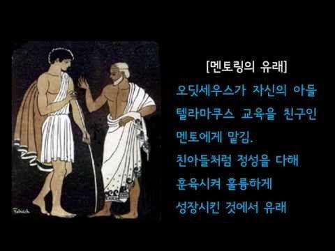 <멘토의 코칭- 장한별 저>