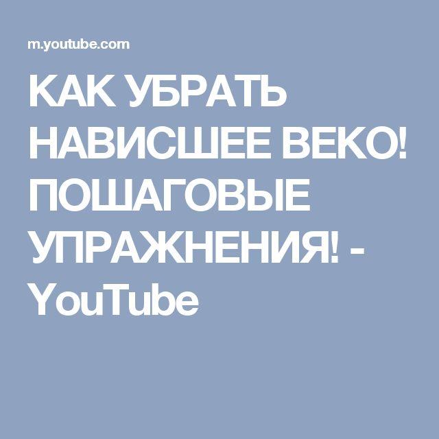 КАК УБРАТЬ НАВИСШЕЕ ВЕКО! ПОШАГОВЫЕ УПРАЖНЕНИЯ! - YouTube