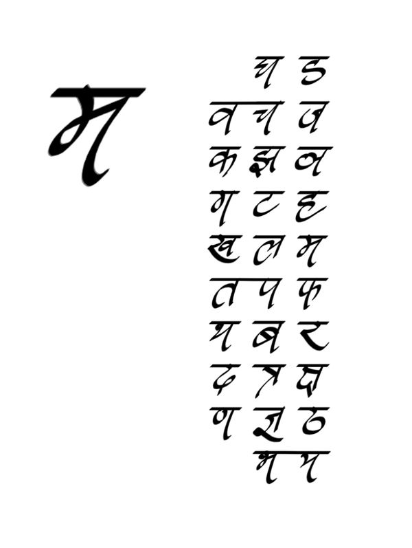 Pictures of Devanagari Calligraphy Fonts Free Download