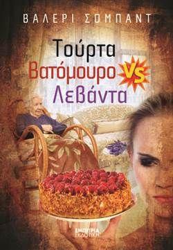 ΤΟΥΡΤΑ ΒΑΤΟΜΟΥΡΟ VS ΛΕΒΑΝΤΑ