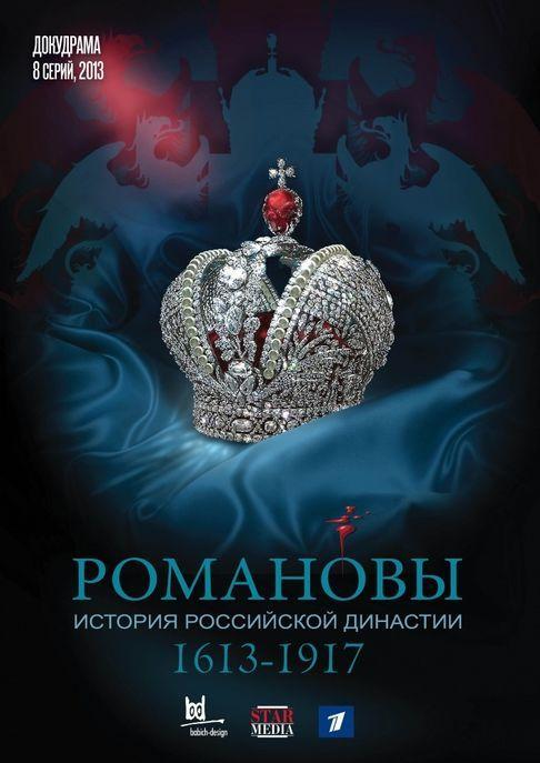 Исторический сериал, посвященный царскому дому Романовых
