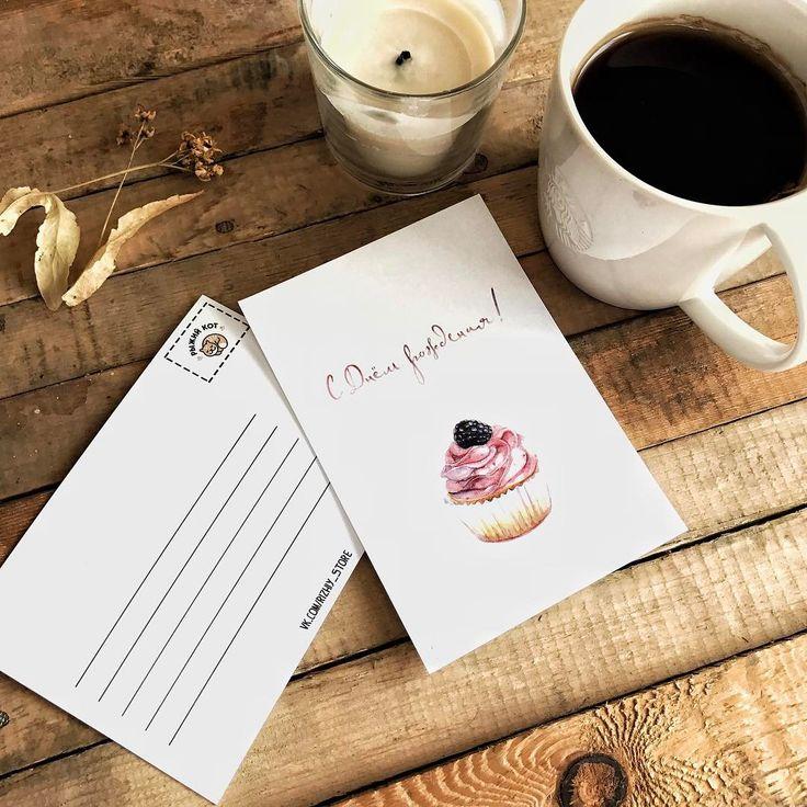 """Честно сказать, мы в Рыжем коте очень любим открытки! И когда речь заходит о создании новой, мы садимся и стараемся сделать уникальный дизайн ✏️ ___ Так же и с открытой """"С Днём рождения!"""" Все нарисовано реально акварелью, и таких открыток нет ни у кого!  ___ ✏️Цена 199₽  Доставка по всей России! ⚡️Закажи открытку прямо сейчас - напиши Директ!"""