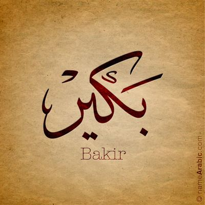 https://i.pinimg.com/736x/87/7a/18/877a18db723a96deeedf8830fa41ae97--islamic-calligraphy-arabic-calligraphy.jpg