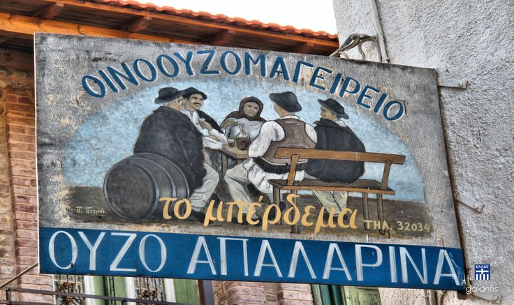 Neohorion.Chios island.Ouzo...in Chios