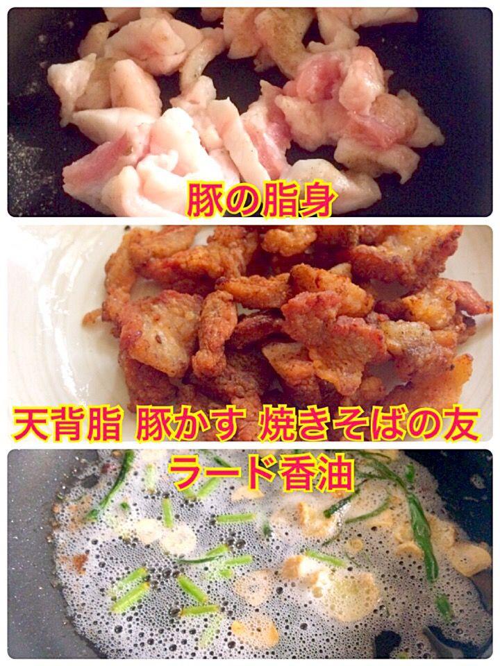 ラード香油 豚かす 天背脂 焼きそばの友 富士宮焼きそばのトッピングにカリカリの旨さ