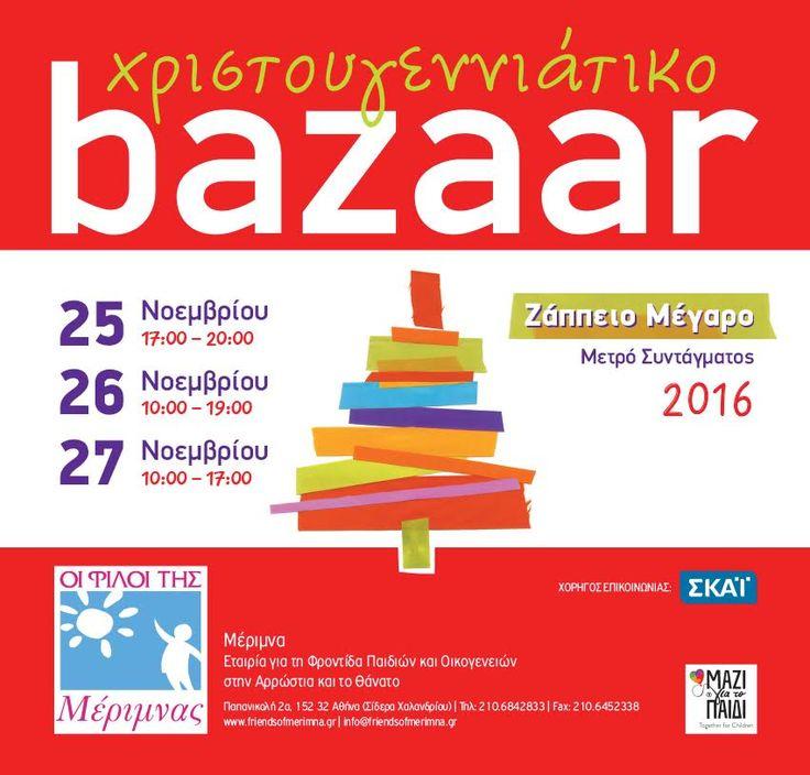 ΜΕΡΙΜΝΑ (Εταιρεία για τη Φροντίδα Παιδιών και Οικογενειών στην Αρρώστια και το Θάνατο) ► Bazaar (25-27/11).