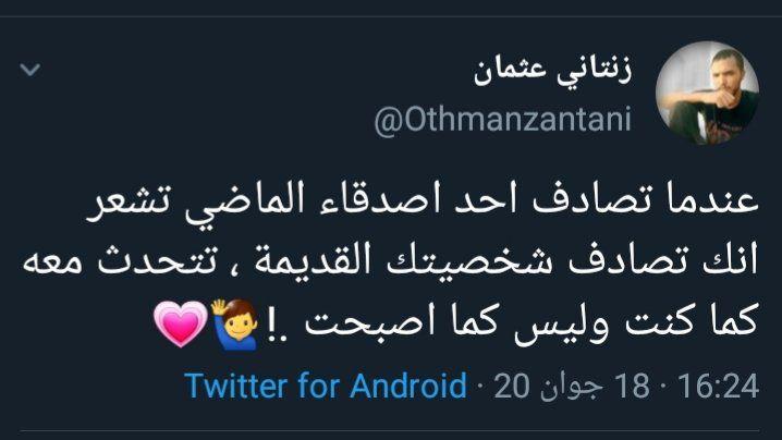 Pin On زنتاني عثمان