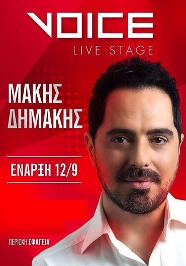 Μάκης Δημάκης @ Voice Live Stage – Θεσσαλονίκη