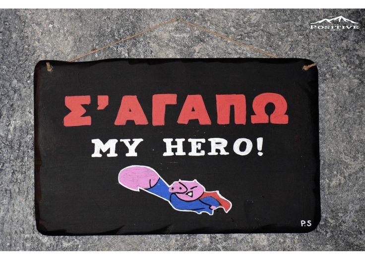 Σ'αγαπω my hero