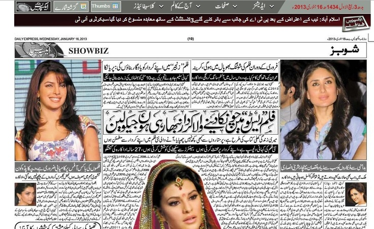 Indians Killed one #Pakistan`s solider yesterday,Here is today Express Newspaper:
