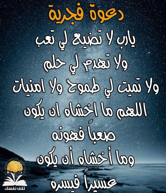 ثقف نفسك On Instagram دعوة فجرية الفجر صلاة الفجر اذان الفجر يارب اللهم دعاء دعوة ثقف نفسك Fajr Fajrprayer Doaa Islamic Quotes Words Quotes