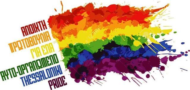 Λεσβίες Ομοφυλόφιλοι Αμφί Τρανς Ίντερσεξ και Ασέξουαλ της Θεσσαλονίκης κατά γραφικού Ελληνα πολιτικού