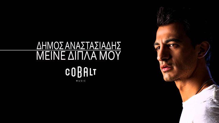 Δήμος Αναστασιάδης - Μείνε Δίπλα Μου | Dimos Anastasiadis - Meine Dipla ...