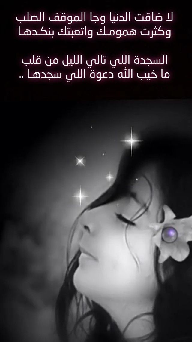Pin By بوح 511 On Arabic Endocrine System Poetry Movie Posters