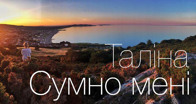 Талина представила новый лирический сингл «Сумно мені» #Талина #звезды #знаменитости #ураинскиезнаменитости #музыка #песня #премьера #Сумномені