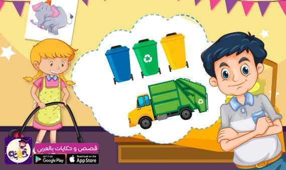 قصص تعليمية للاطفال مصورة قصة عن نظافة البيئة بالعربي نتعلم In 2021 Character Family Guy Fictional Characters