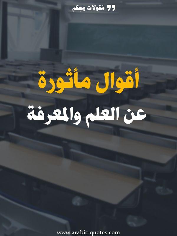 أقوال مأثورة عن العلم والمعرفة مقولة إقتباس مقال Arabic Quotes Book Challenge Books